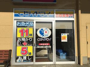 フジイドライヤオコー前橋関根店