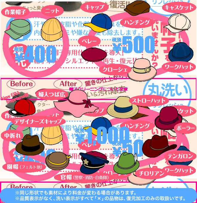作業帽子、ニットは税別400円/キャップ、ハンチング、キャスケット、ベレー、クローシェ、ワークハットは税別500円/デザイナーズキャップ、婦人つば広、ストローハット、ボーラー、テンガロン、チロリアン、警察・消防・自衛隊など官帽、フェルト地の園帽、中折れは税別1,000円/素材により料金変わる場合あり