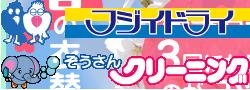 株式会社藤井
