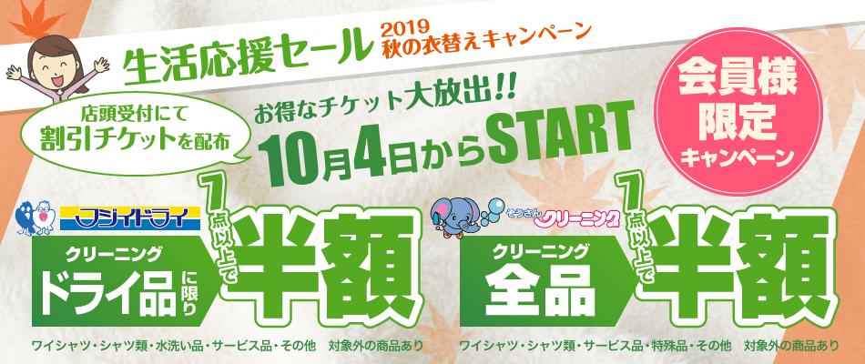 生活応援セール 2019秋の衣替えキャンペーン